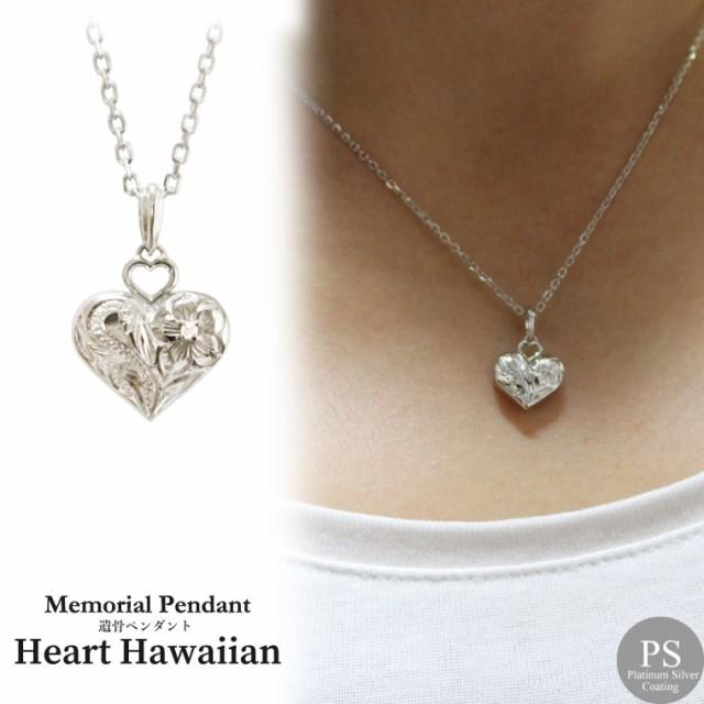 遺骨ペンダント メモリアルジュエリー 「 ハート ハワイアン 」 ダイヤモンド シルバー925 プラチナコーティング