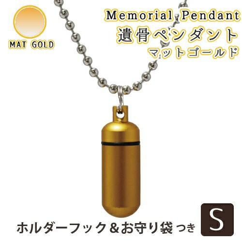 遺骨ペンダント メモリアルペンダント マットゴールド (小) お守り袋+ホルダーフック付き