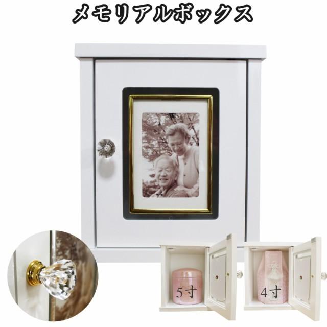 ミニ仏壇 メモリアルボックス ホワイト フォトフレームゴールド枠 5寸までの骨壷を収納可能 手元供養 ミニ仏壇