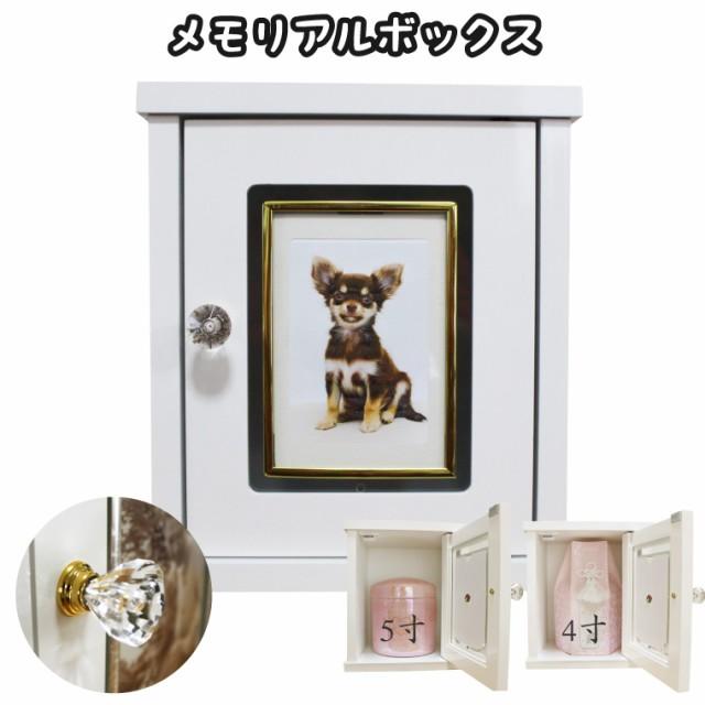 ペット用ミニ仏壇 メモリアルボックス ホワイト フォトフレームゴールド枠 5寸までの骨壷を収納可能 手元供養 ミニ仏壇 犬 猫