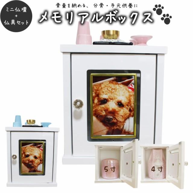 ペット 仏壇 セット メモリアルボックス ホワイト フォトフレームゴールド枠 ミニ仏具セット はじめての手元供養 犬 猫 仏壇