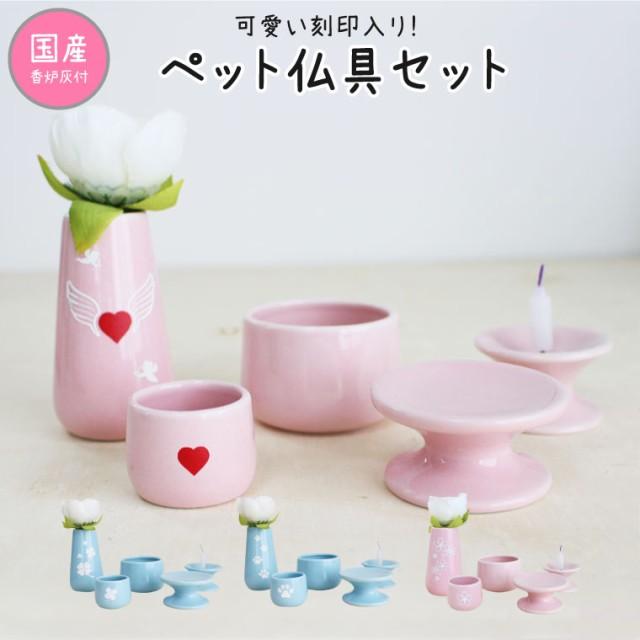 ペット 仏具 セット 5点 日本製 かわいい 刻印入り オリジナル 陶器 パステルカラー 国産 ミニ仏具 犬 猫 ペット供養 ペットロス シンプ