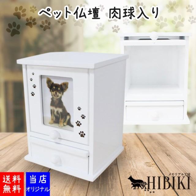 ペット仏壇 メモリアルボックス ホワイト S型 ミニサイズ 肉球刻印入り かわいい 3.5寸までの骨壺収納可能 ペット仏壇 ペット供養 送料無