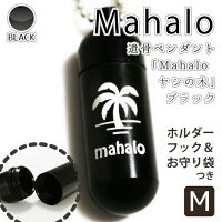 遺骨ペンダント メモリアルペンダント ブラック ( 中 ) 「 Mahalo ( ヤシの木 ) 」 お守り袋+ホルダーフックつき