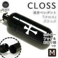 遺骨ペンダント メモリアルペンダント ブラック ( 中 ) 「 Cross クロス 」 お守り袋+ホルダーフックつき