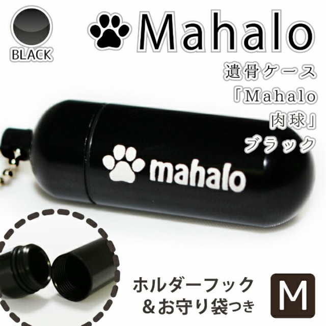 遺骨カプセル メモリアルケース ブラック ( 中 ) 「 Mahalo & 肉球 ( 横文字 ) 」 お守り袋+ホルダーフックつき