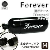 遺骨カプセル メモリアルケース ブラック ( 中 ) 「 Forever 」 お守り袋+ホルダーフックつき