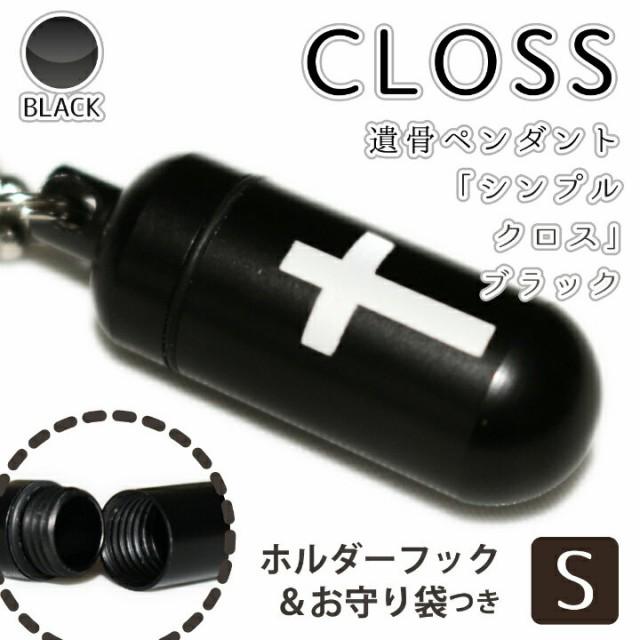 遺骨ペンダント メモリアルペンダント ブラック ( 小 ) 「 Cross シンプル クロス 」