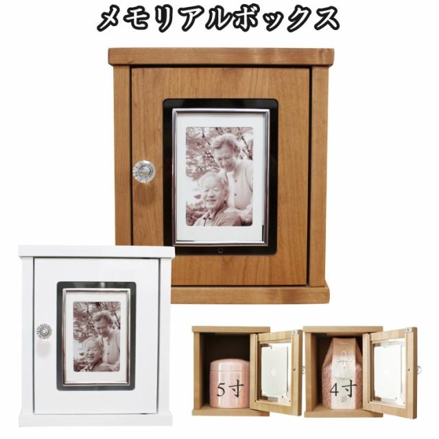 ミニ仏壇 メモリアルボックス ホワイト/ナチュラル 5寸までの骨壷を収納可能 手元供養 ボックス型のミニ仏壇