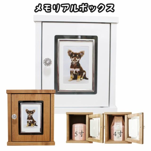 ペット用ミニ仏壇 メモリアルボックス ホワイト/ナチュラル 5寸までの骨壷を収納可能 手元供養 犬 猫 手元供養 犬 猫 ペット用仏壇