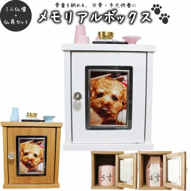 ペット 仏壇 セット メモリアルボックス ペット仏具セット 骨壷 5寸 覆い袋 4寸まで はじめての手元供養 犬 猫 仏壇