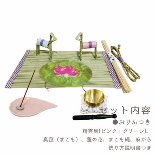 【 仏具 】【 お盆 】 お盆飾りセット お盆ですね 精霊馬 ピンク グリーン おりん こりん & メタル 香立て ハート 香皿 セット ピンク