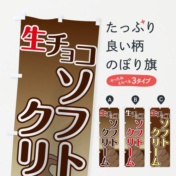 のぼり旗 生チョコソフトクリーム