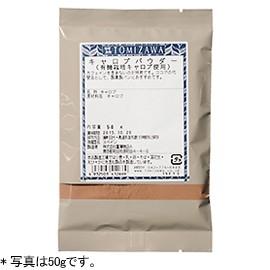 TOMIZ cuoca (富澤商店 クオカ) キャロブパウダー(有機栽培キャロブ使用) / 1kg ココア・