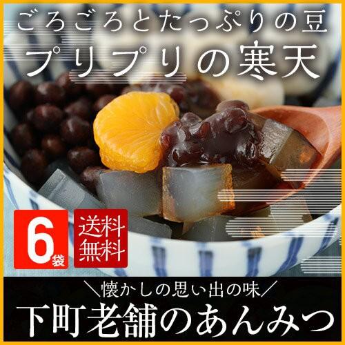 あんみつ 6パック 東京 老舗 下町 えんどう豆 国産 黒蜜 つぶあん 寒天 〜お店の味をご家庭でどうぞお召し上がりください〜