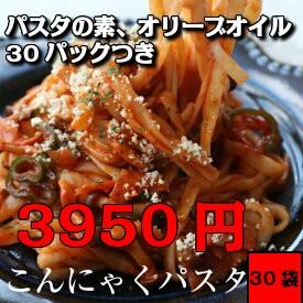 パスタ 30パック(パスタの素つき) 濃厚豆乳 こんにゃくパスタ こんにゃく麺 置き換え 糖質制限 こんにゃく屋さんのパスタ☆美味しく食