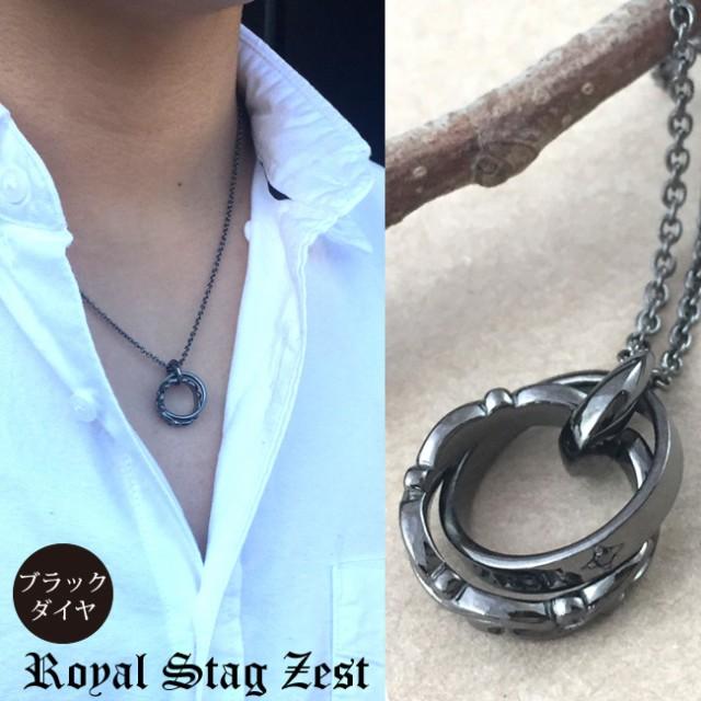 ネックレス メンズ ブランド シルバー925 / Royal Stag Zest ロイヤルスタッグゼスト / ブラックダイ