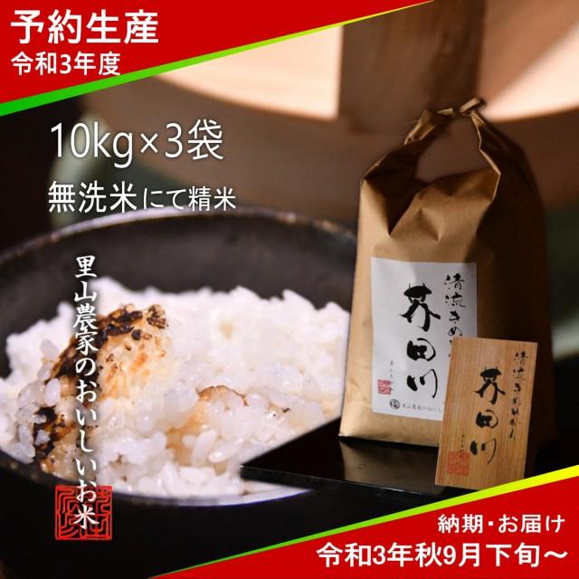 令和3年度 予約生産 米 お米 10kg×3 30kg 無洗米 にて精米 清流きぬひかり芥田川 送料無料 農家産地直送 令和3年秋9月下旬より順次出荷