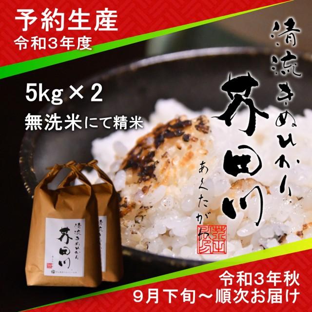 令和3年度 予約生産 お米 10kg 5kg×2 無洗米 にて精米 清流きぬひかり芥田川 送料無料 農家産地直送 令和3年秋9月下旬より順次出荷予定