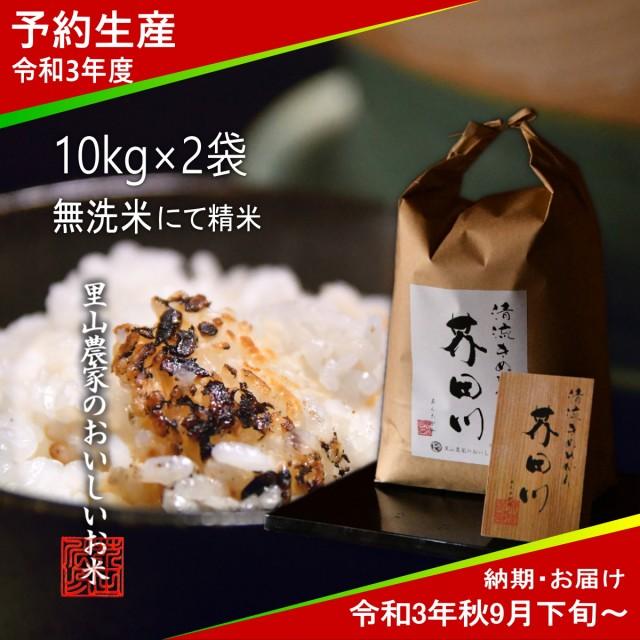 令和3年度 予約生産 米 10kg×2 20kg 無洗米 にて精米 清流きぬひかり芥田川 送料無料 農家産地直送 令和3年秋9月下旬より順次出荷予定