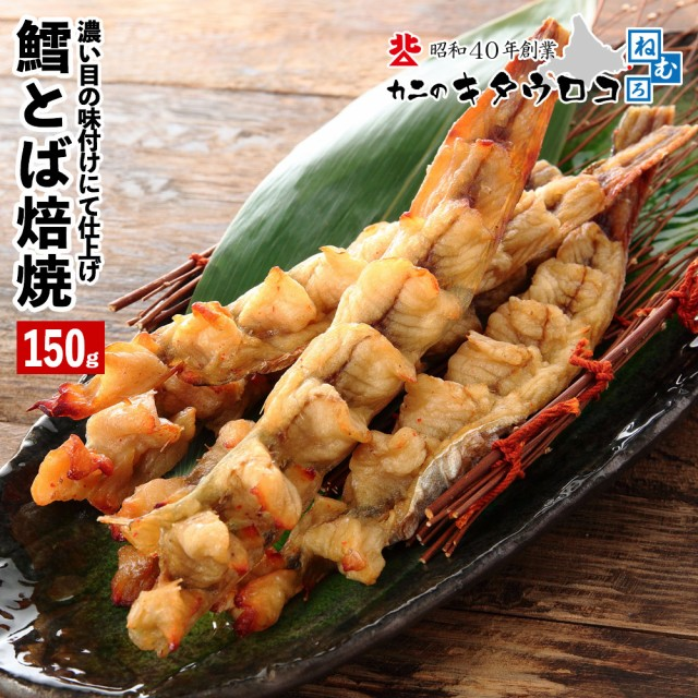 鱈とば 150g 1袋 たら タラ トバ たらとば 鱈トバ タラトバ つまみ おつまみ 酒の肴 珍味 ポッキリ ぽっきり 1000円ポッキリ 送料無料