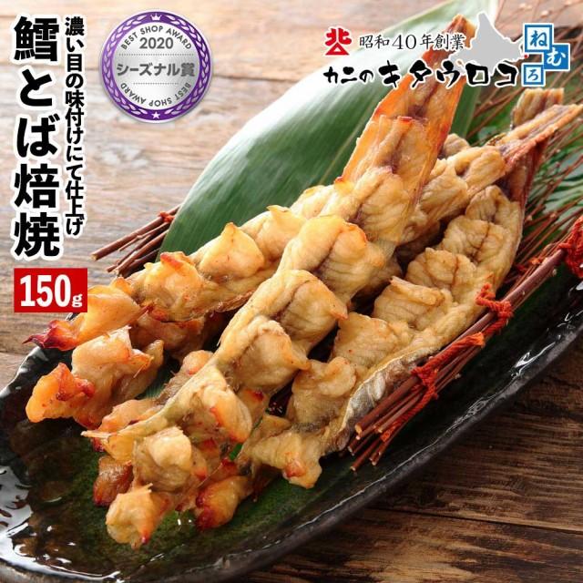 北海道産 鱈とば 150g 1袋 たら タラ トバ たらとば 鱈トバ タラトバ ポッキリ 1000円ポッキリ つまみ おつまみ 酒の肴 珍味 送料無料
