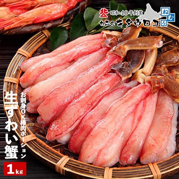 かに カニ 蟹 生 ずわいがに 棒肉 ポーション 1kg 30〜40本入ズワイガニ ずわい蟹 特大サイズ 足 3~4人前 脚だけ カット済み 刺身 お刺