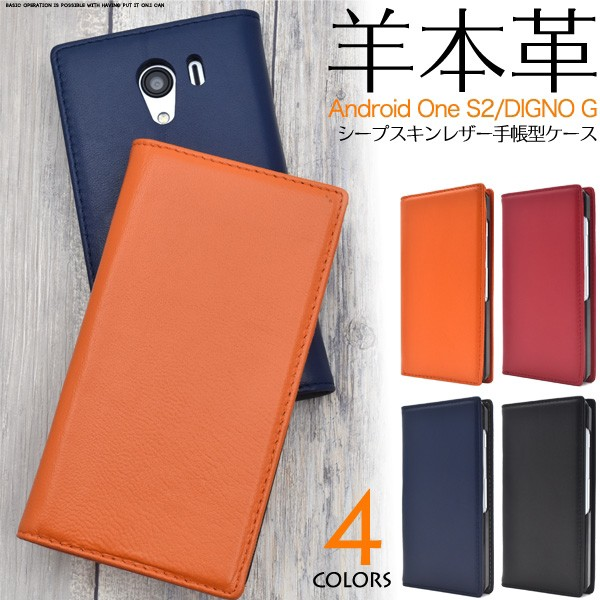 497e0918e6 [羊本革・アンドロイド用] Android One S2/DIGNO G用シープ