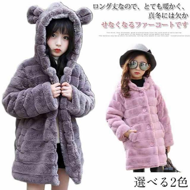 8a8aaaab294e4 子供コート ファーコート 毛皮コート フェイクファー フード付き 女の子 ジャケット 上着 人気 上質