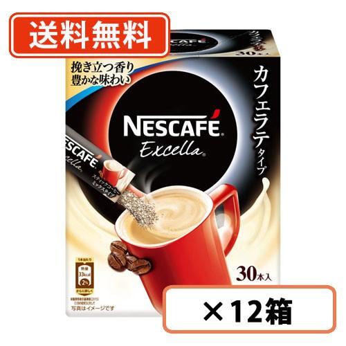 【送料無料(一部地域を除く)】ネスカフェ エクセラ スティックコーヒー 30本入×12個