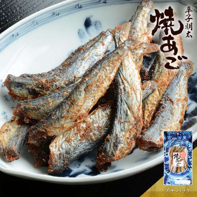 辛子明太焼あご プチパック 30g 日本酒にあう つまみ 珍味 ビールにあう 焼酎にあう トビウオ 飛び魚 飛魚 おつまみ 珍味 やきあご
