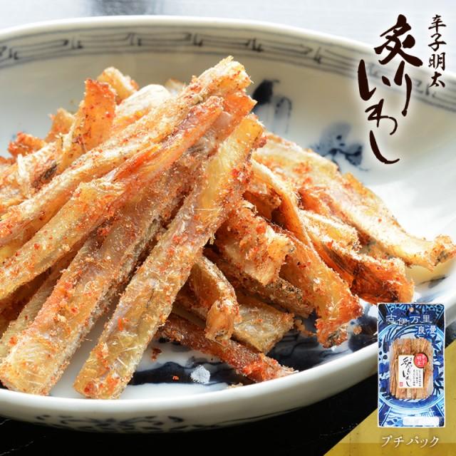 辛子明太炙りいわし プチパック 27g 日本酒にあうつまみ珍味ビールにあうつまみ珍味焼酎 珍味 鰯 イワシ