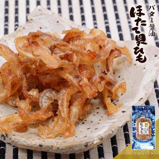 バター醤油 貝ひも プチパック 25g 日本酒 焼酎 ビール にあう 珍味 おつまみ 酒の肴 バター醤油 風味 カイヒモ かいひも 貝ひも