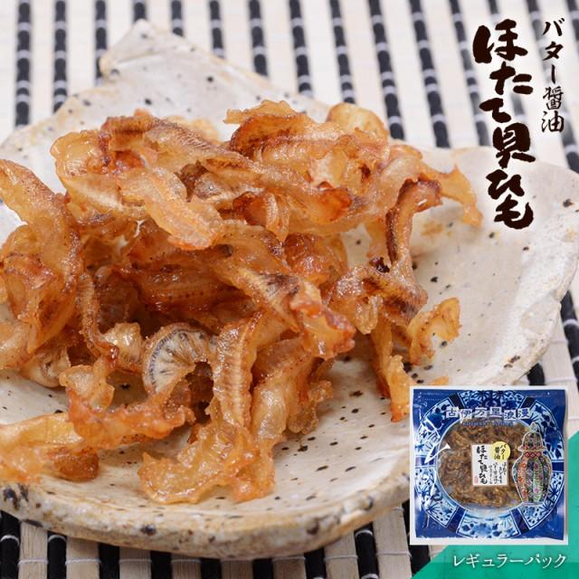 珍味 おつまみ 貝ひも カイヒモ バター醤油味 酒の肴 グルメ 宅飲み 家飲み バター醤油 貝ひも レギュラーパック