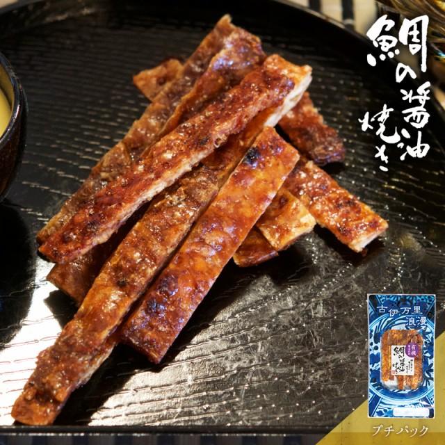 珍味 おつまみ 鯛 たい 醤油味 酒の肴 グルメ 宅飲み 家飲み 鯛の醤油焼き プチパック