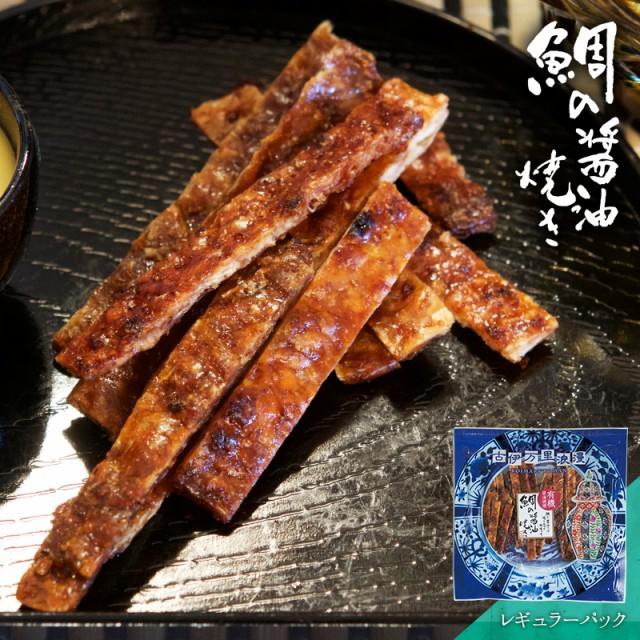 珍味 おつまみ 鯛 たい 醤油味 酒の肴 グルメ 宅飲み 家飲み 鯛の醤油焼き レギュラーパック