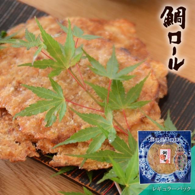 鯛ロール レギュラーパック 70g 日本酒に合う 珍味 おつまみ 焼酎に合う 酒の肴 たい タイ
