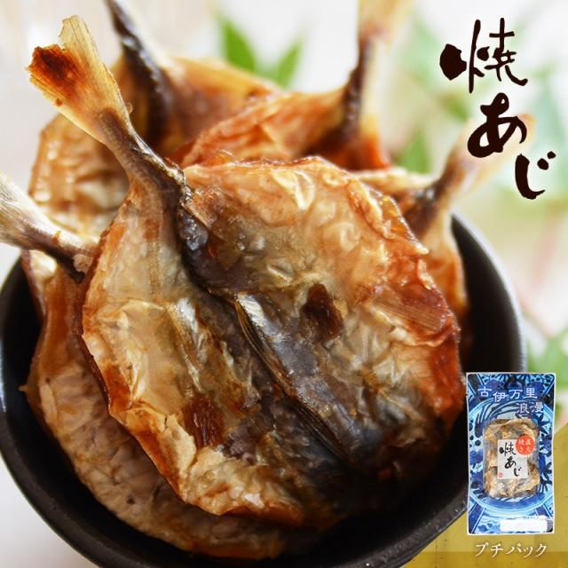 焼あじ プチパック 36g 日本酒に合う珍味おつまみ焼酎に合う珍味おつまみ酒の肴晩酌に。