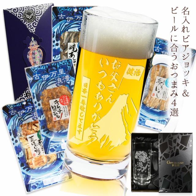 名入れ プレゼント 誕生日プレゼント 名前入り グラス ギフト ビールジョッキ おつまみ セット ジョッキ ビールグラス 敬老の日 おしゃれ