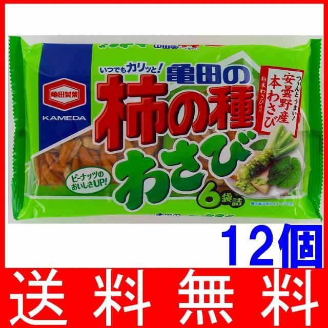 亀田 亀田の柿の種わさび6袋詰 182g×12個 【送料無料】