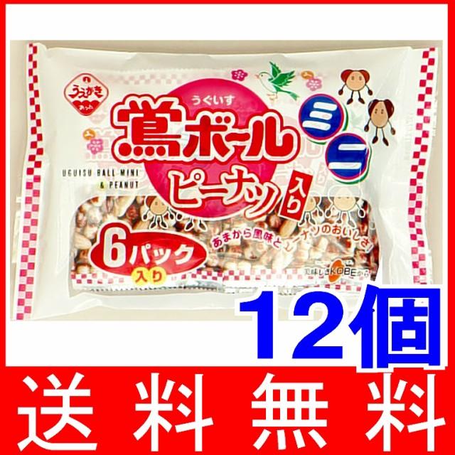 植垣米菓 鴬ボールミニピーナッツ入り 139g×12個 【送料無料】