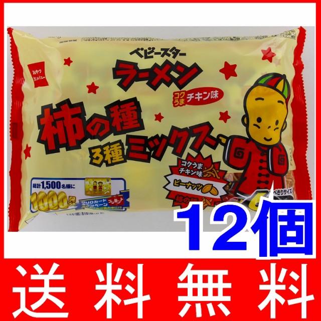 おやつカンパニー ベビースターラーメンコクうまチキン柿の種3種MIX 144g×12個 【送料無料】