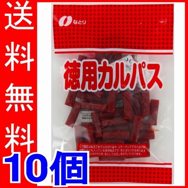なとり 徳用カルパス 170g×10個 【送料無料】