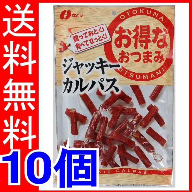 なとり お得ジャッキーカルパス(お得なおつまみ) 131g×10個 【送料無料】