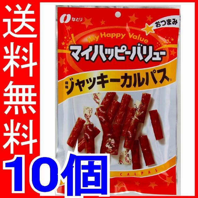 なとり MYジャッキーカルパス(マイハッピーバリュー) 68g×10個 【送料無料】