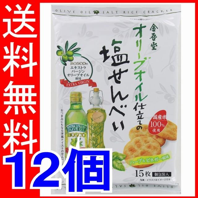 金吾堂 オリーブオイル仕立ての塩せんべいハーブ&ビネガー 15マイ×12個 【送料無料】