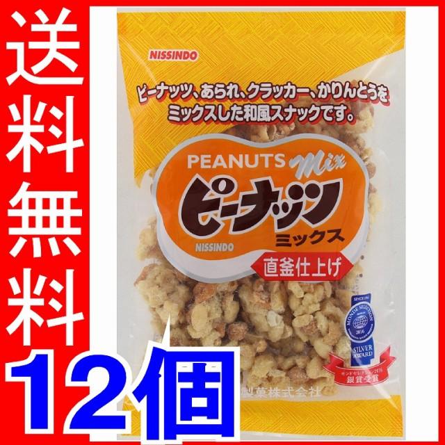 日進堂製菓 ピーナッツミックス 130g×12個 【送料無料】