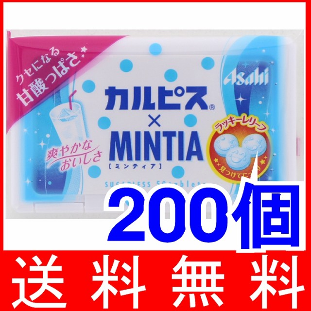 アサヒグループ食品 「カルピス」×ミンティア 50ツブ×200個 (10×20B)【送料無料】
