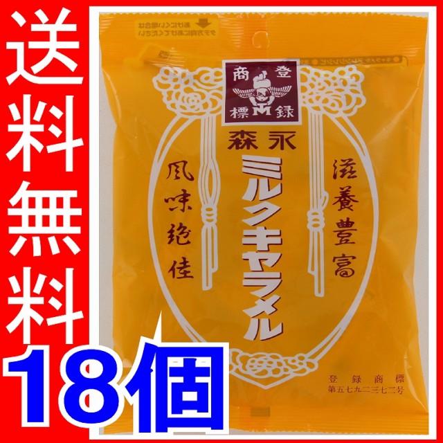 森永 ミルクキャラメル袋 97g×18個 (6×3B)【送料無料】