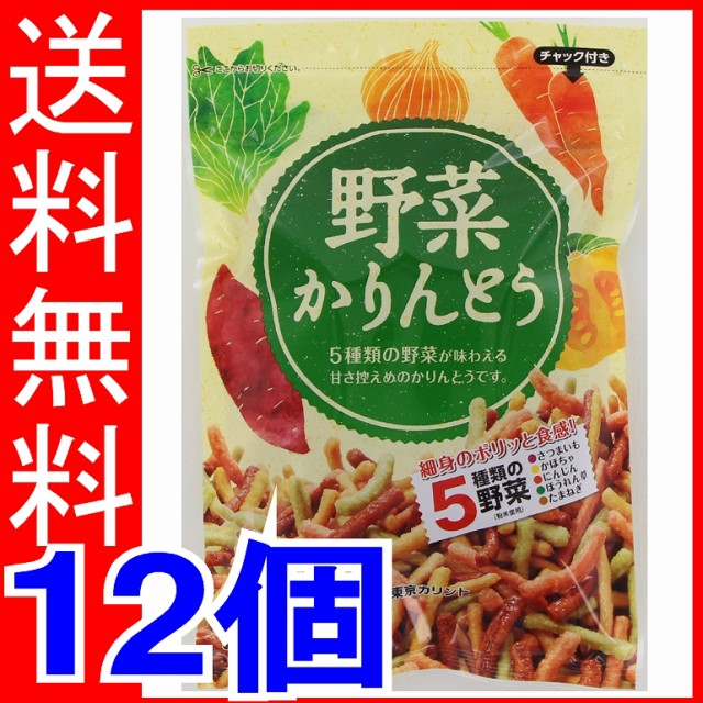 東京カリント 野菜かりんとう 115g×12個 【送料無料】
